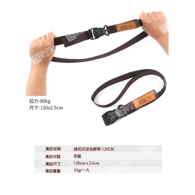120cm 插扣式安全裝備綁帶 束帶【露戰隊】