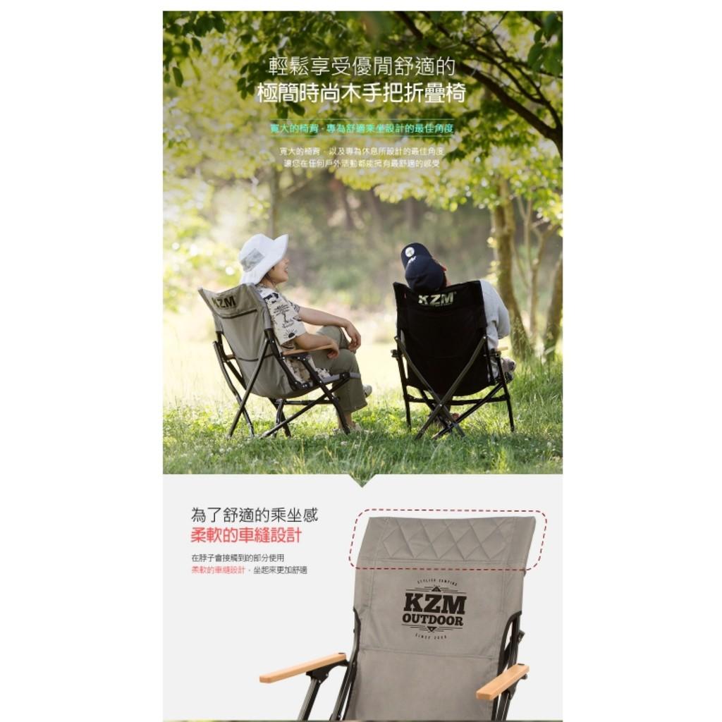 KAZMI極簡時尚木手把折疊椅 休閒椅 戶外椅 野餐椅 椅子 高背椅【露戰隊】 灰色