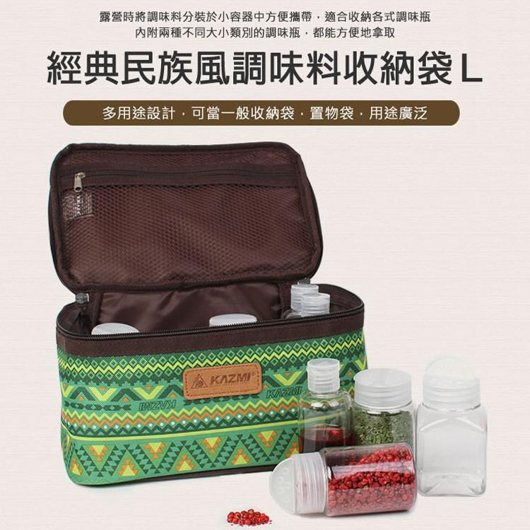 KAZMI 經典民族風調味料收納袋(L)-綠色 調味罐 香料罐 收納袋 置物袋 KM10097