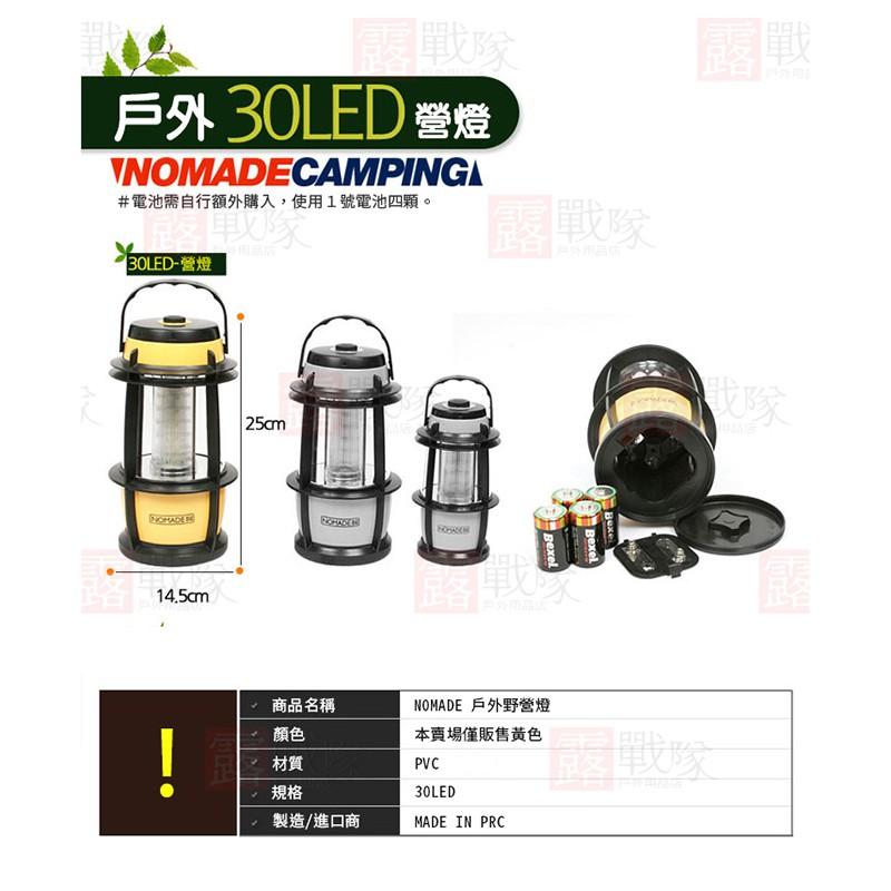 NOMADE 30LED 戶外野營燈【露戰隊】