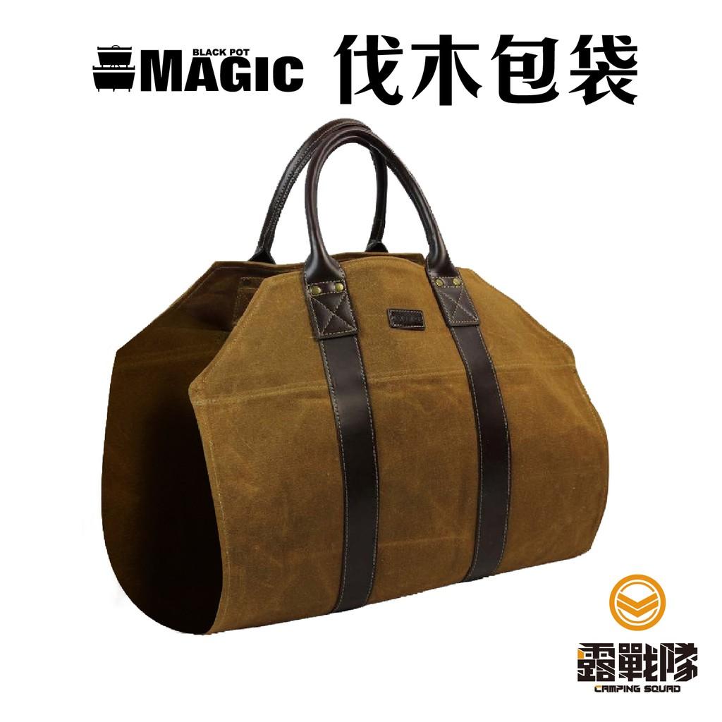 【露戰隊】MAGIC 伐木包袋  Firewood Carrier (RV-IRON 045)