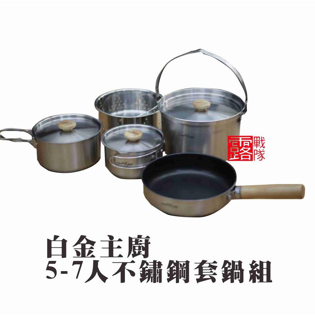 【露戰隊】美極客 白金主廚 COMBI 5-7人 不鏽鋼野炊套鍋組合(RV-ST910)