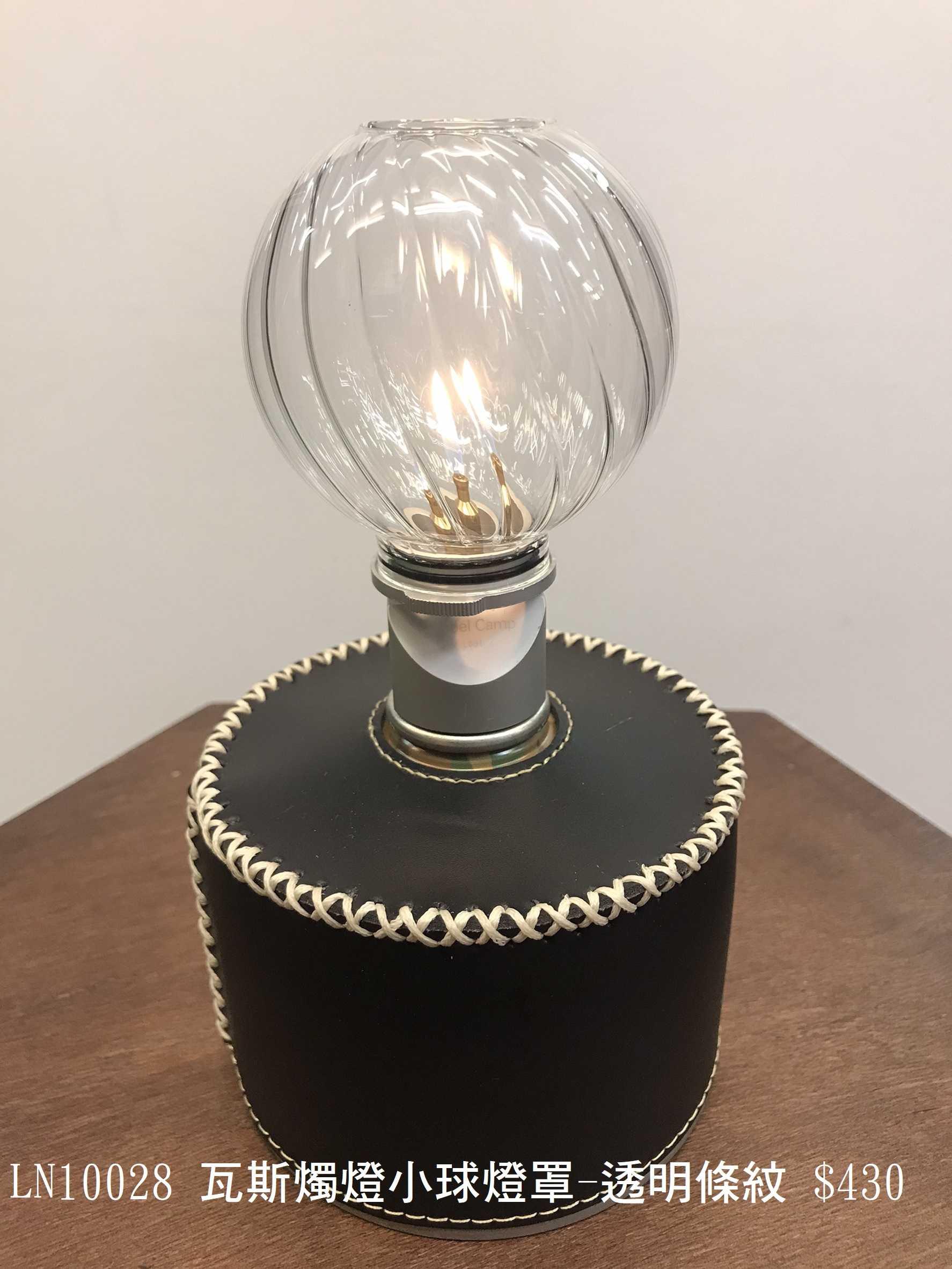 瓦斯燭燈玻璃燈罩-小球透明條紋燈罩【露戰隊】