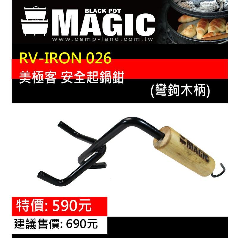 【露戰隊】美極客、安全起鍋鉗 (彎鉤木柄) 荷蘭鍋 鑄鐵鍋 鍋蓋 (RV-IRON 026)