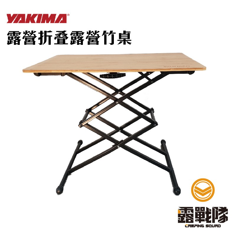 Yakima 新款折疊竹桌 【露戰隊】