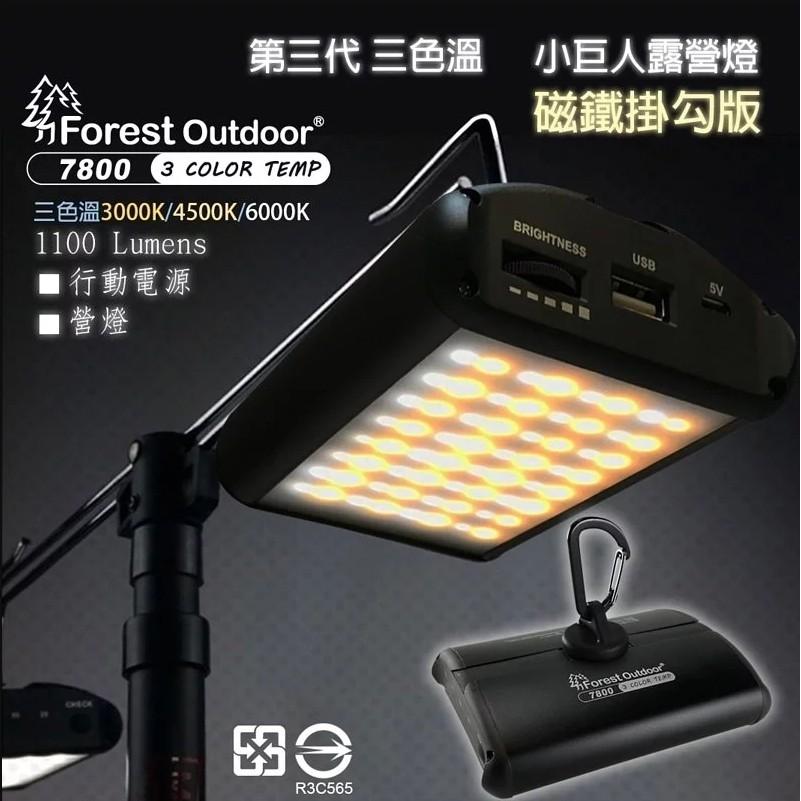 Forest Outdoor 小巨人行動露營燈露營燈-黑色【露戰隊】