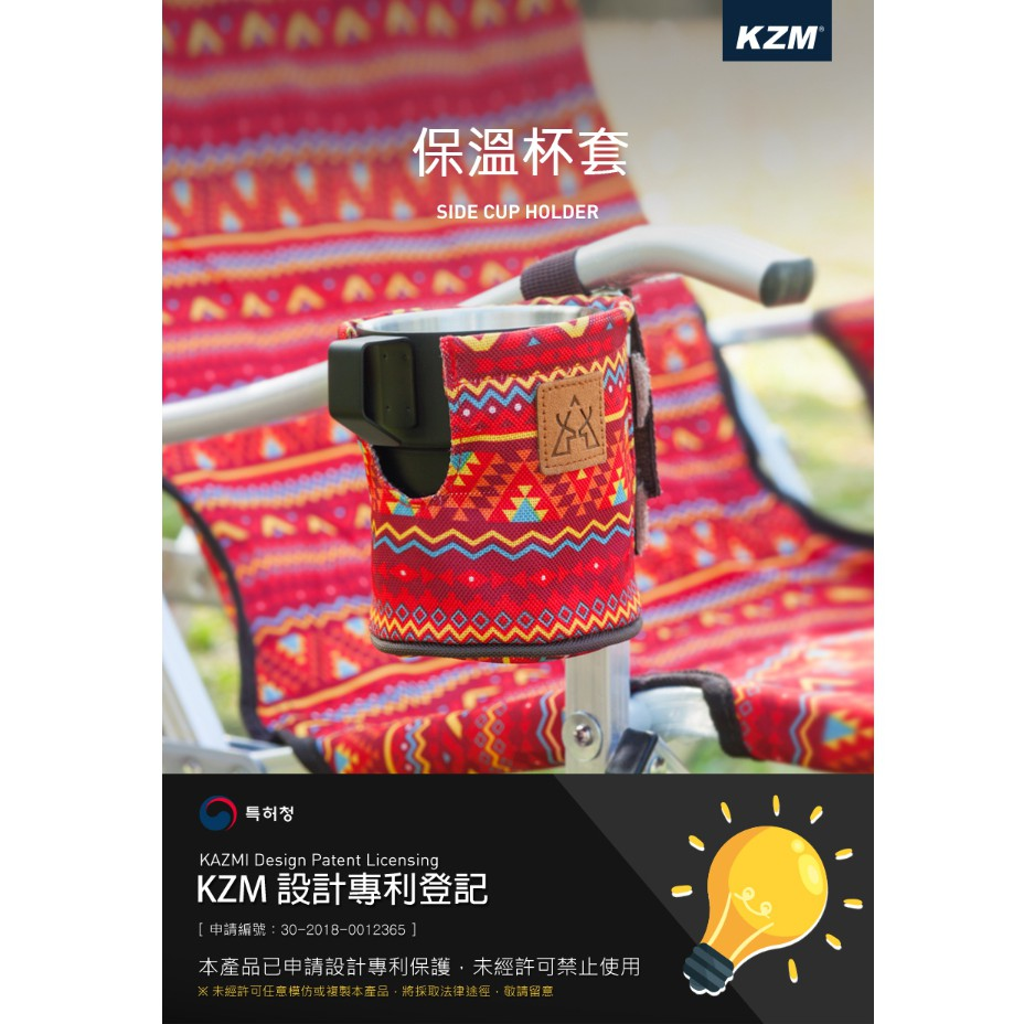 KAZMI KZM 彩繪民族風保溫杯套 保冰袋 保溫套 【露戰隊】 酒紅色