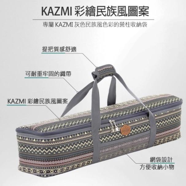 KAZMI 彩繪民族風營柱收納袋 營柱袋 天幕 帳篷 營柱 桌子 收納袋 裝備箱 行李袋 旅行 裝備袋【露戰隊】