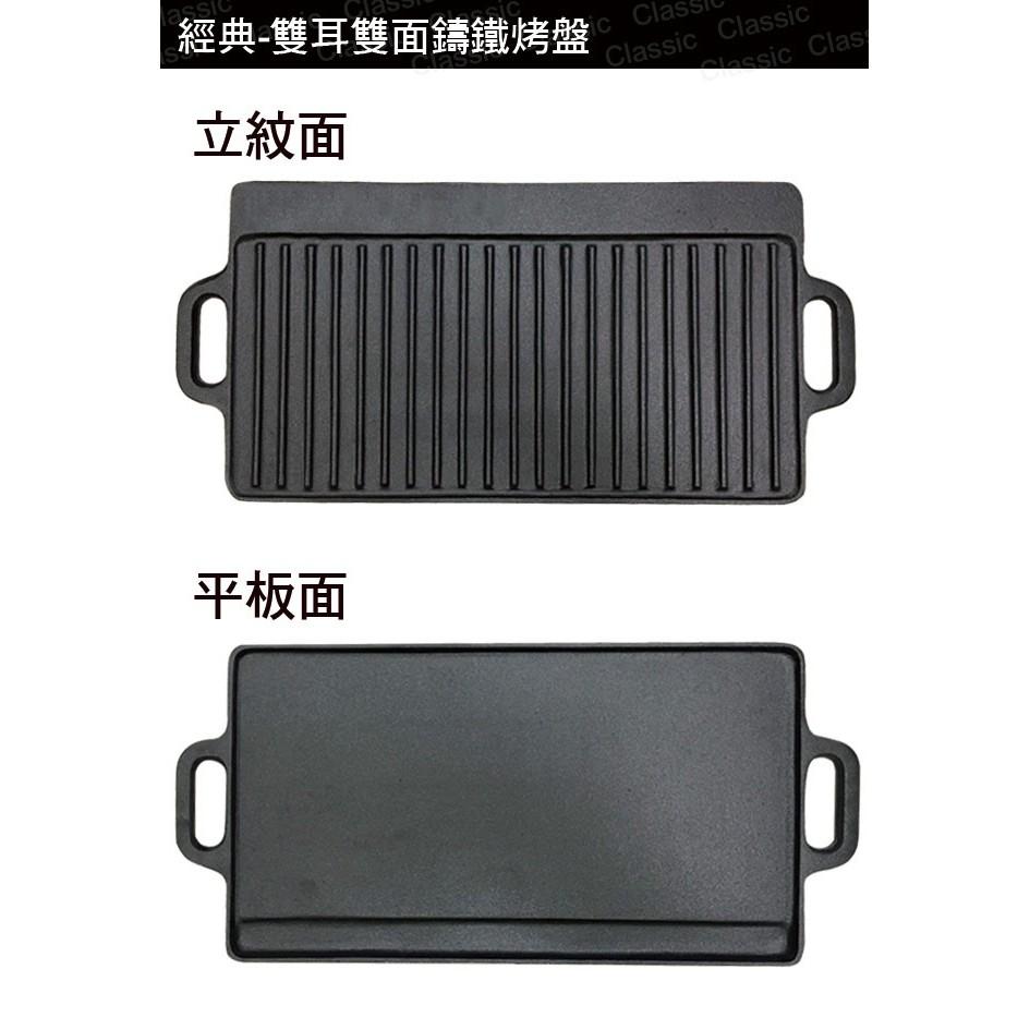 【露戰隊】雙耳雙面立紋烤盤 鑄鐵烤盤 美極客 (RV-IRON 203)  雙耳雙面立紋烤盤(小)40*21CM