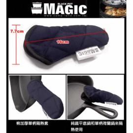 美極客 MAGIC 棉防燙鍋柄套 (RV-IRON 005) 荷蘭鍋 鑄鐵鍋 隔熱 把手套 MG10062【露戰隊】