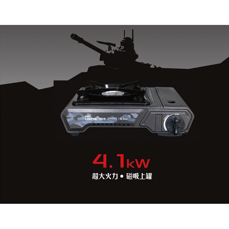 4.1KW 坦克爐 附收納硬盒 瓦斯爐 【露戰隊】