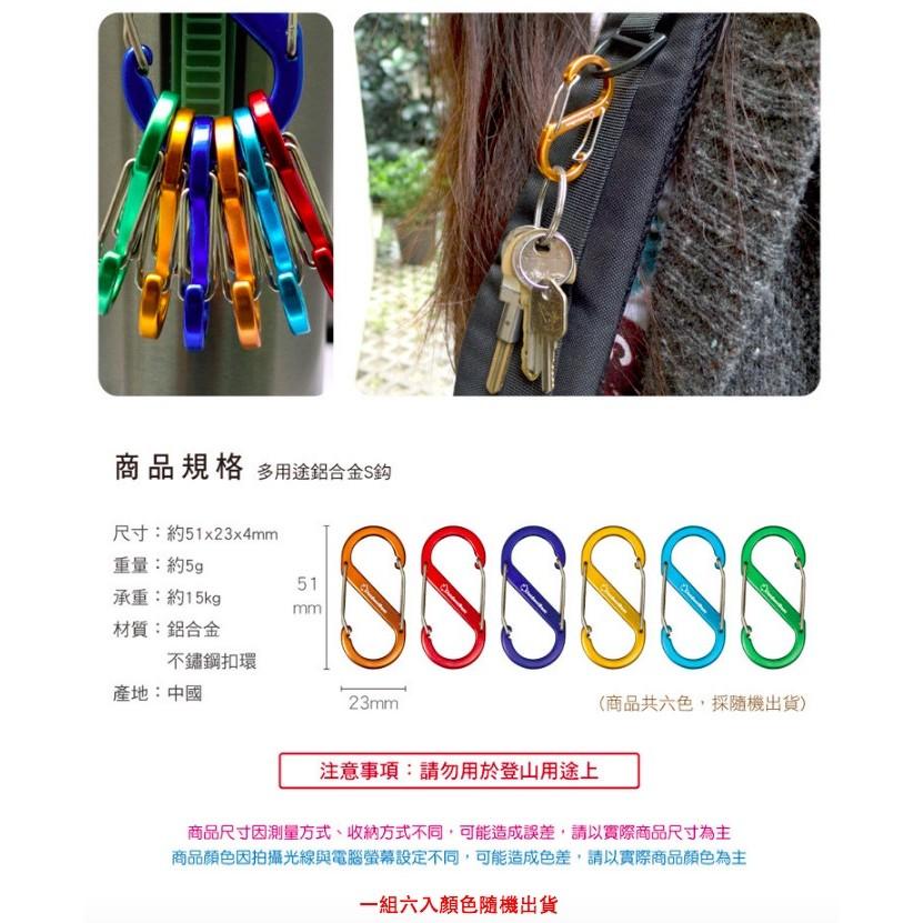 Outdoorbase 多用途鋁合金S鉤露營掛繩(8CM)-(顏色隨機6入) 【露戰隊】