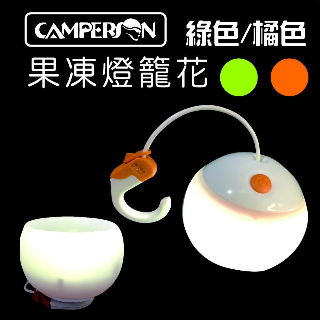 Camperson 果凍燈籠花 LED 露營燈-亮橘色【露戰隊】