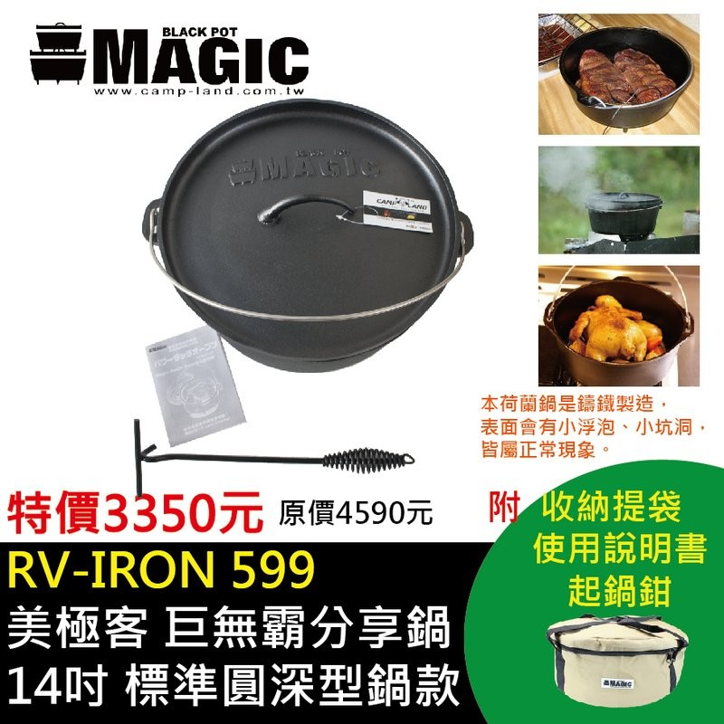 【露戰隊】巨無霸分享鍋  14吋標準圓深型鍋款(RV-IRON 599)_MG10051