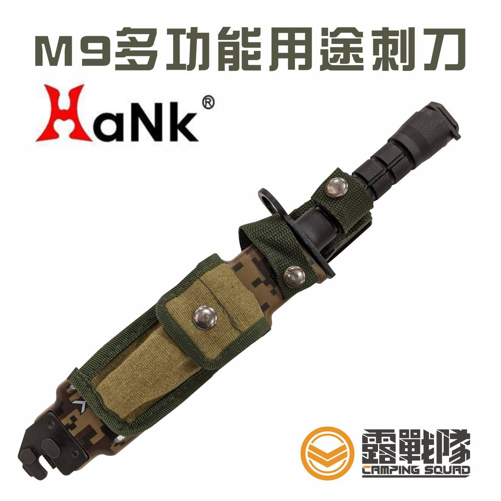 HaNk M9多功能用途刺刀 求生 野營【露戰隊】