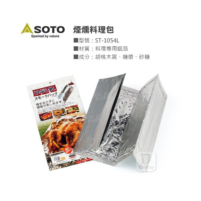 SOTO 新手入門 煙燻料理包 ST-1054L  煙燻料理 戶外 露營 野餐 【露戰隊】