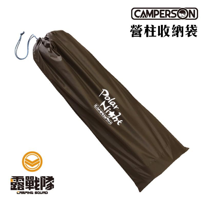 Camperson 營柱收納袋 深棕色  營柱 輕量收納 保護袋 營柱包 天幕桿包_CS20008 【露戰隊】