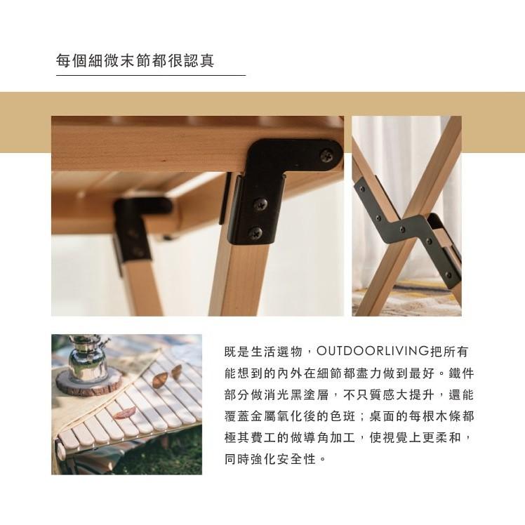 高質感實木蛋捲桌-相思木/楓木【露戰隊】