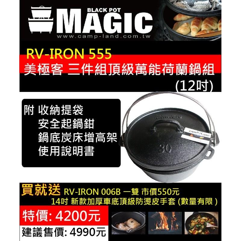 【露戰隊】三件組頂級萬能荷蘭鍋組(12吋)(RV-IRON 555)MG10049
