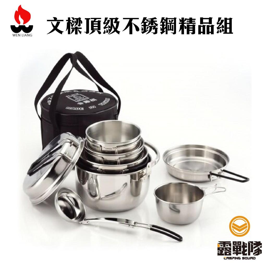 Wen Liang文樑頂級不銹鋼精品組 廚房套組 【露戰隊】