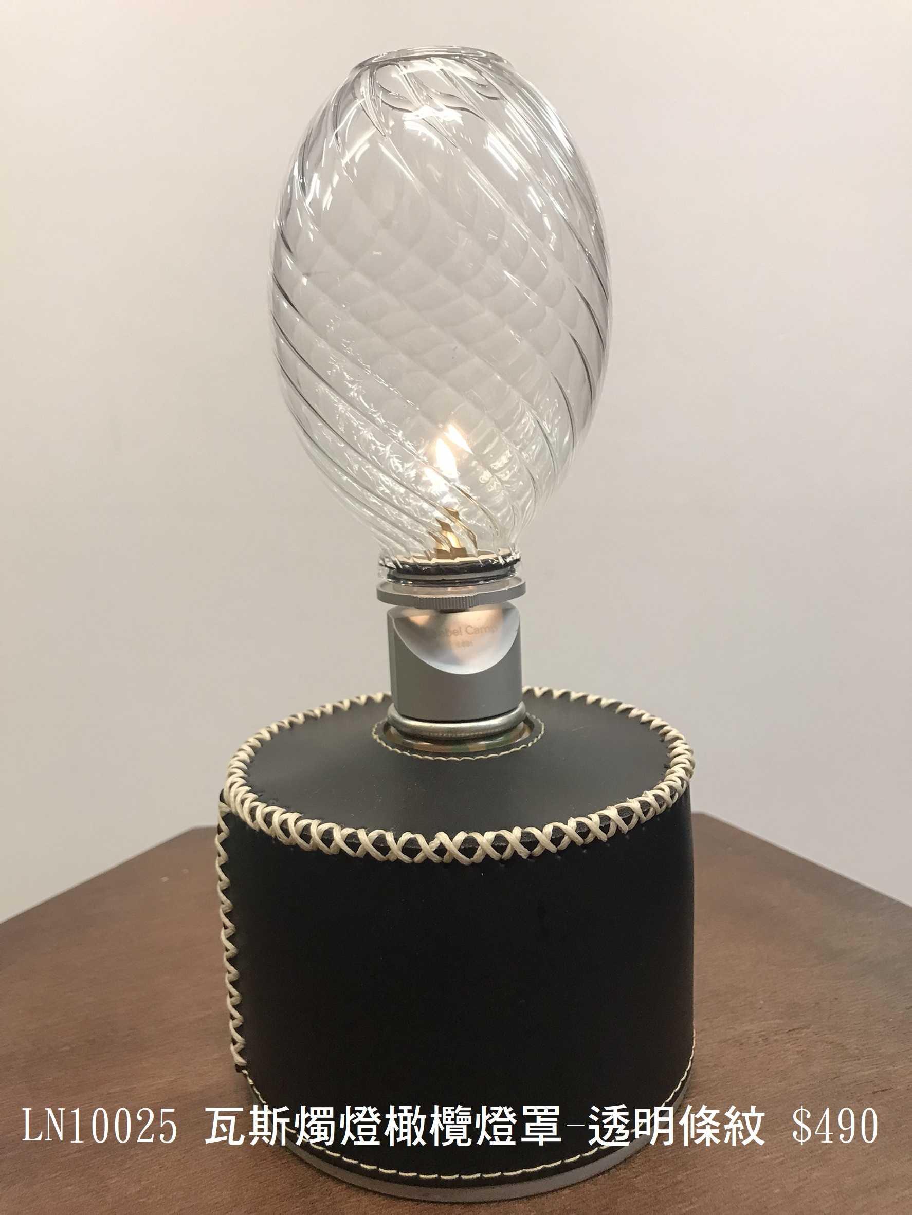 瓦斯燭燈玻璃燈罩- 橄欖透明條紋燈罩【露戰隊】