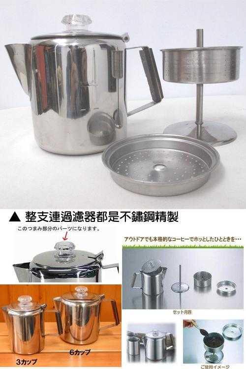 【露戰MAGIC|美式不鏽鋼野營咖啡壺- 三杯份(滴煮式)( RV-ST270-3)