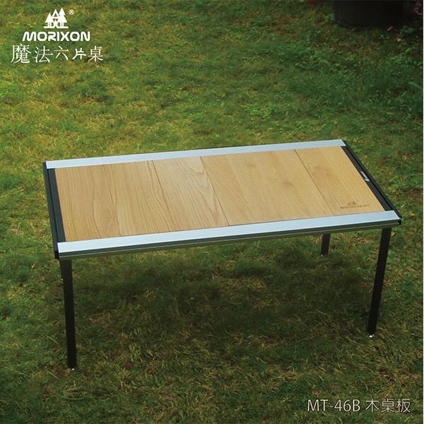 【MORIXON】魔法六片桌 橡木桌板 露營桌 百變桌 戶外桌 釣魚桌 休閒桌 野營桌 露營 拼接桌 【露戰隊】 攜行袋