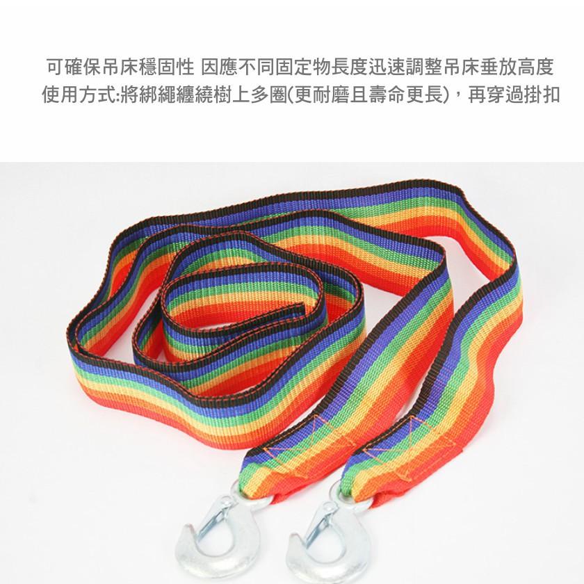 彩虹吊床綁繩 拖車繩 露營 拖車 野外 附強力掛鈎 | N5711【露戰隊】