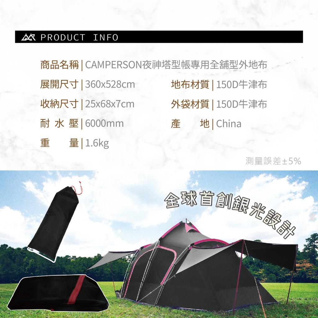 Camperson 發光夜神黑膠塔型帳_專用全舖型外地布 【露戰隊】