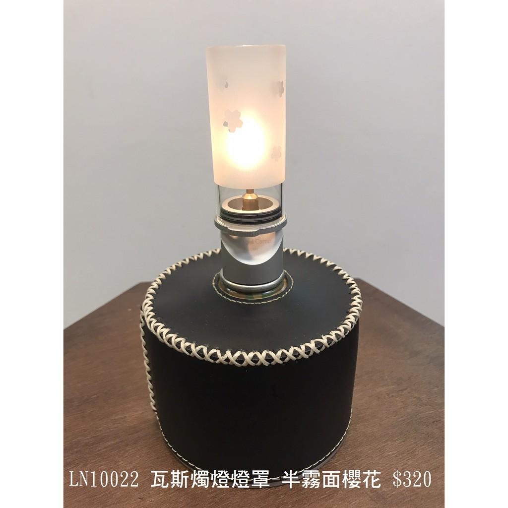 瓦斯燭燈玻璃燈罩-半霧面櫻花燈罩【露戰隊】