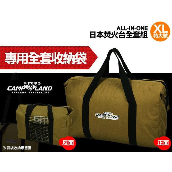 CAMP LAND XL焚火台專用全套收納袋(RV-ST220CT-BAG)【露戰隊】