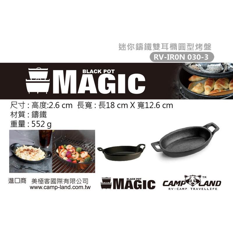 【露戰隊】美極客 Magic 迷你鑄鐵雙耳橢圓型烤盤 18x12.6cm(RV-IRON-030-3) MG10081