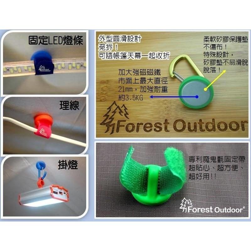 ForestOutdoor 磁鐵掛勾組 露營 野營 掛燈條 小物 掛勾 磁鐵釦 天幕 帳篷 客廳帳 隨機出色【露戰隊】