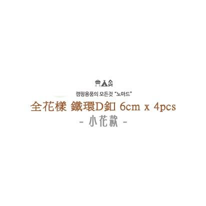 【露戰隊】AC10001、ACAMPAR小花D扣 4入