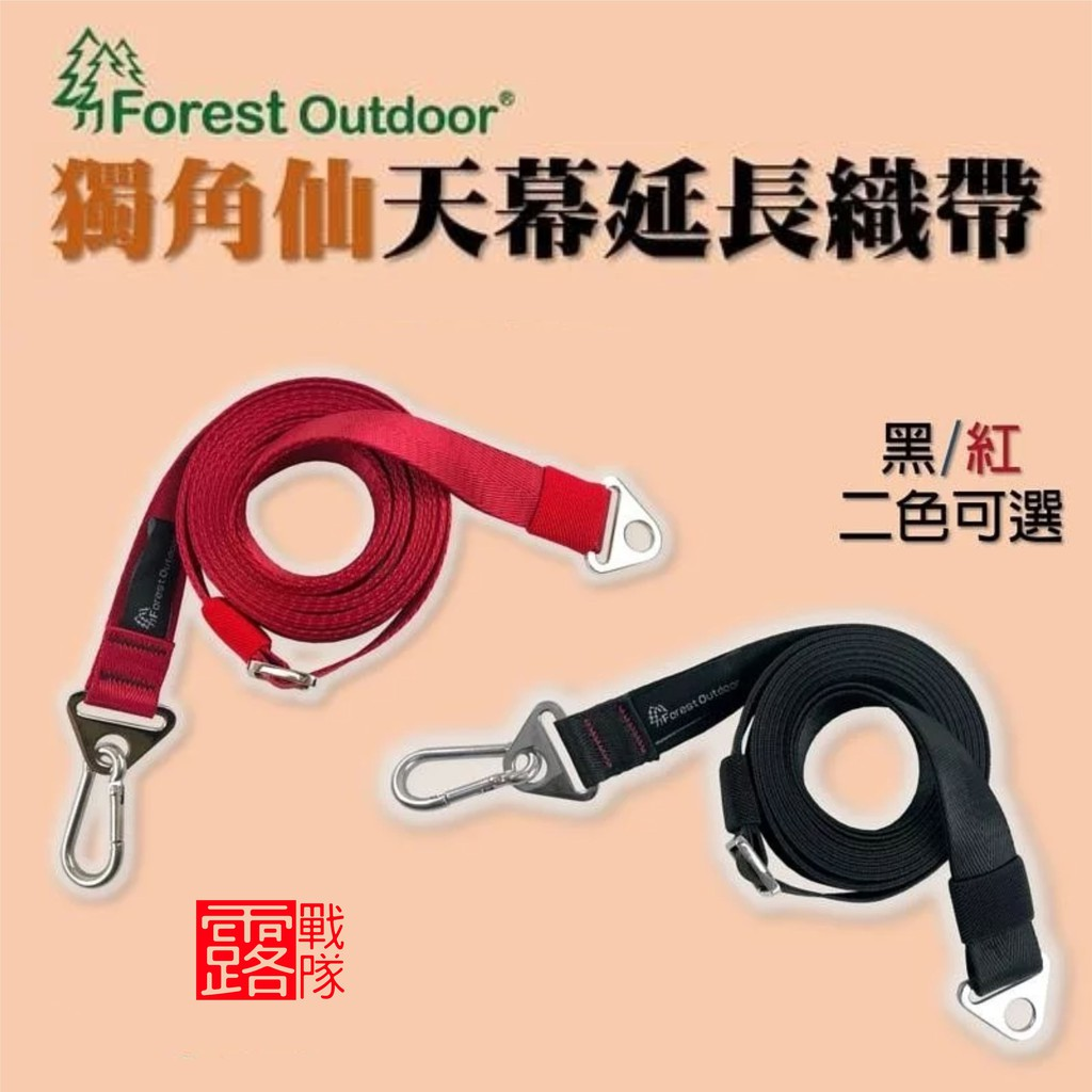 Forest Outdoor 獨角仙天幕延伸織帶 拉帶 延伸帶 天幕繩 [露戰隊] 紅色