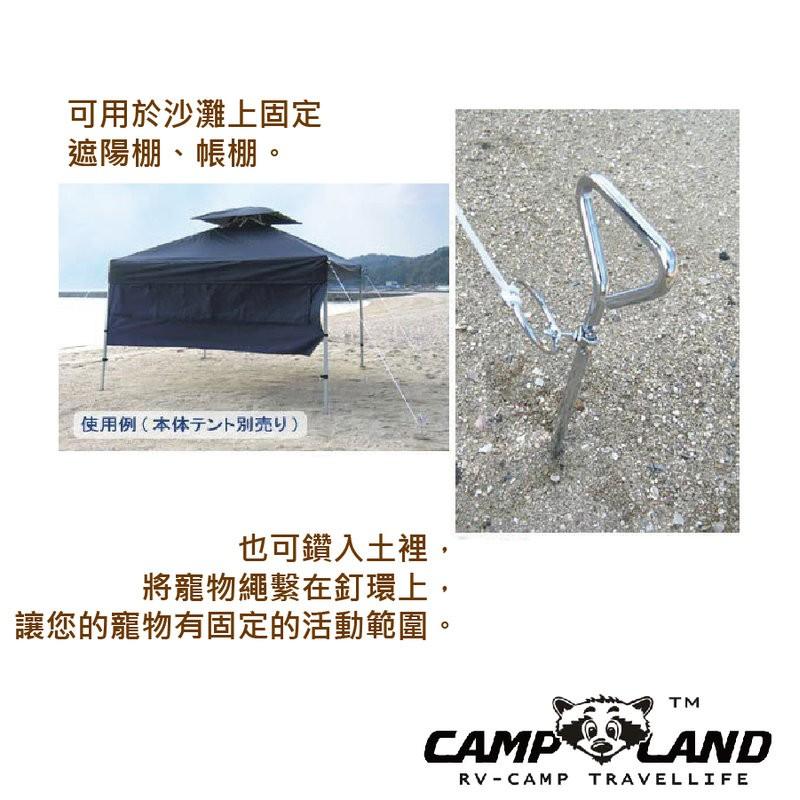 【露戰隊】CAMP LAND 寵物繫鍊固定釘器 沙釘 營釘 沙釘 螺旋釘 露營用具 (RV-AC210) MG10085