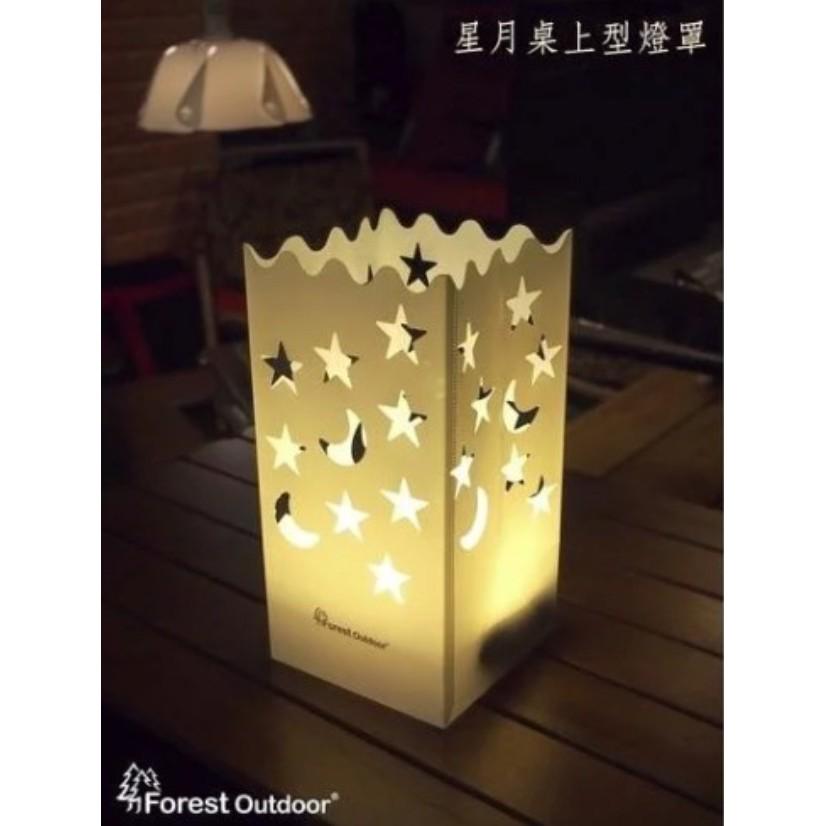 【露戰隊】Forest Outdoor星月氣氛燈罩