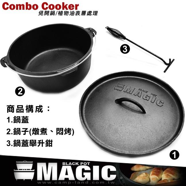 MAGIC巨無霸分享鍋14吋圓深型鍋款 (RV-IRON 599) 【露戰隊】