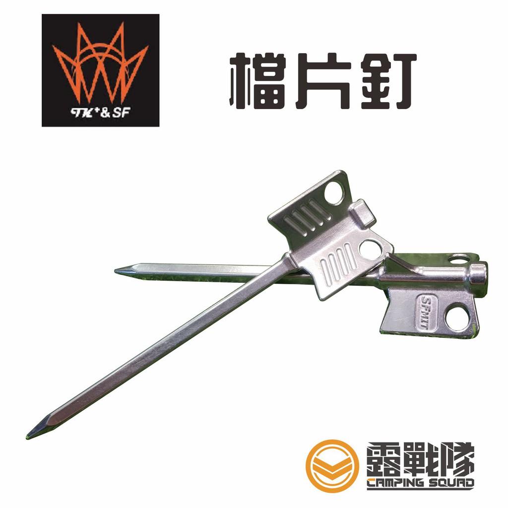 TK+SF檔片釘 22cm Y叉適用 SUS630不鏽鋼 MIT 台灣製造 TK10004【露戰隊】