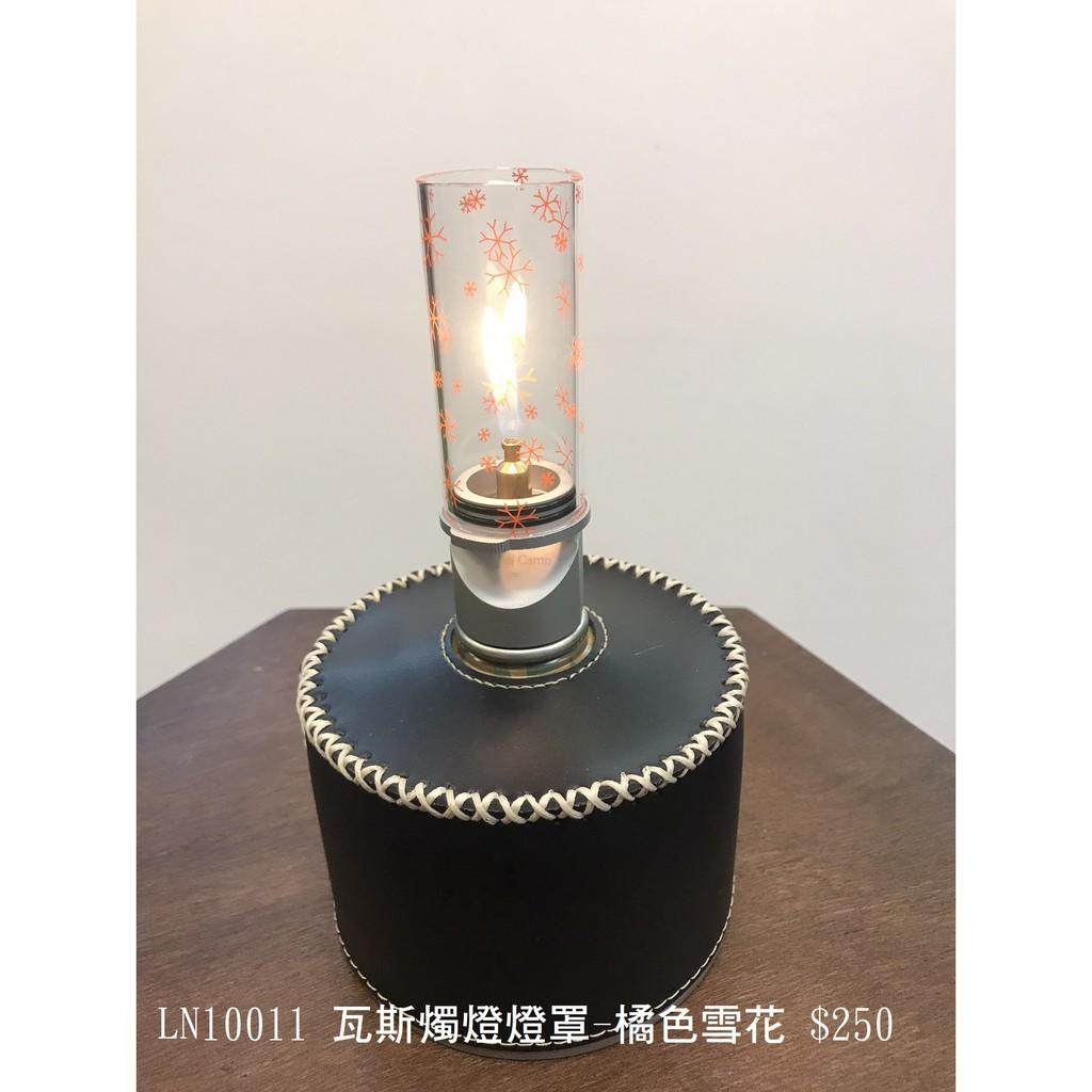 瓦斯燭燈玻璃燈罩-橘色雪花燈罩【露戰隊】