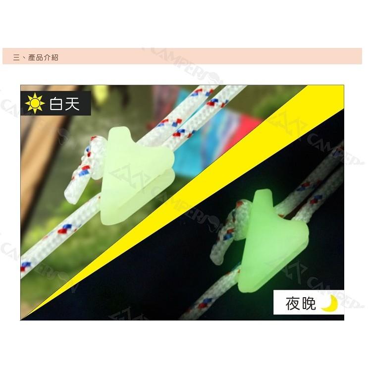 【露戰隊】CS10081、CAMPERSON夜光營繩調節片 (1組10入裝)