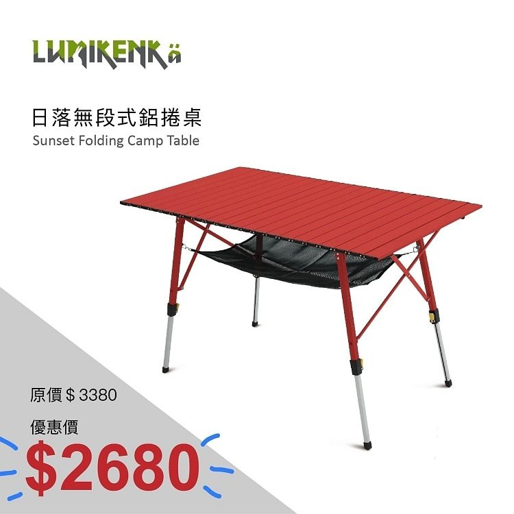 露米木紋桌 蛋捲桌 折疊桌 野餐桌 折合桌 木紋 休閒桌 擺攤桌 展示桌 高度可調 [露戰隊] 紅色