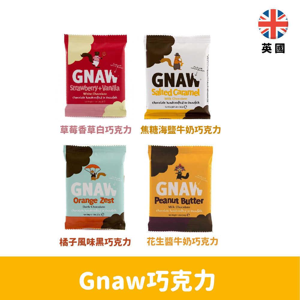 【英國】Gnaw牛奶巧克力-花生醬牛奶巧克力/ 橘子風味黑巧克力/草莓香草白巧克力/焦糖海鹽牛奶巧克