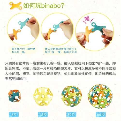 binabo 建構球造型彈力片-中盒