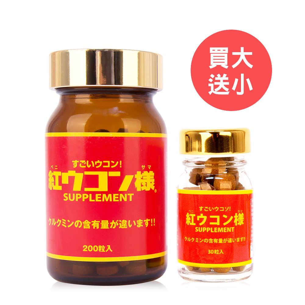 紅薑黃先生(230顆)