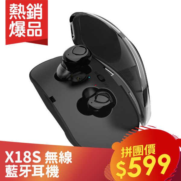 X18S 無線牙耳機 運動 無線 藍牙 耳機 立體聲