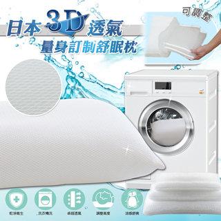 【格藍】日本3D透氣可調式水洗涼感枕-1入(不含枕套)