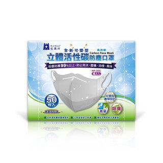 【藍鷹牌】全新可塑型 成人立體活性碳口罩 50片/盒