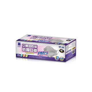 【藍鷹牌】台灣製 成人立體活性碳PM2.5專業防霾立體口罩 防霾/除臭/防空污/紫爆 灰 25片*4盒