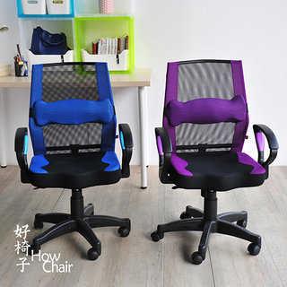 【How Chair 好椅子】智慧透氣護腰扶手電腦椅